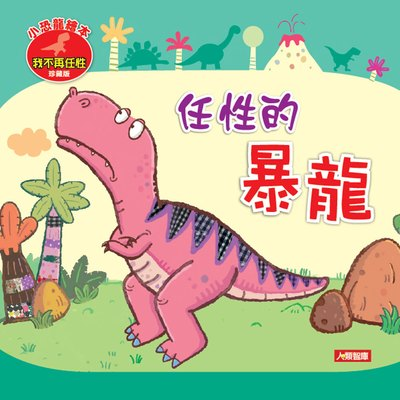 小恐龍繪本:任性的暴龍(珍藏版+1CD)