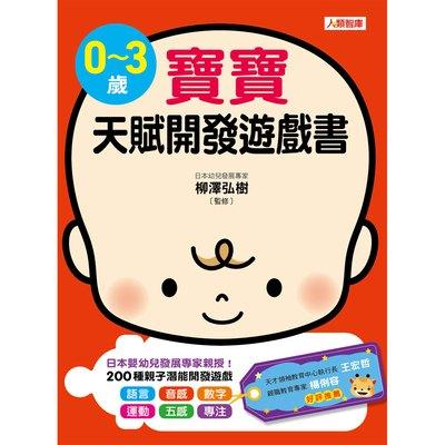 0~3歲寶寶天賦開發遊戲書