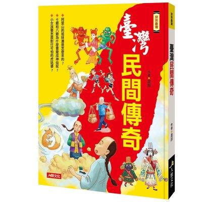 探索臺灣:臺灣民間傳奇