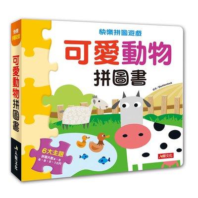 快樂拼圖遊戲:可愛動物拼圖書