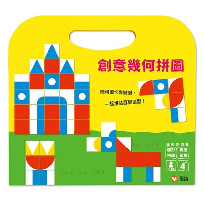 磁貼遊戲書:創意幾何拼圖