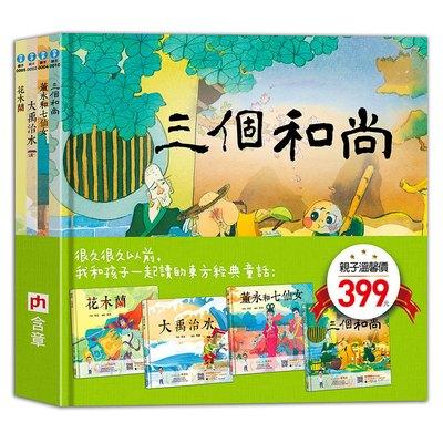 我和孩子一起聽的東方經典童話