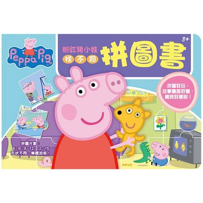 粉紅豬小妹找不同拼圖書