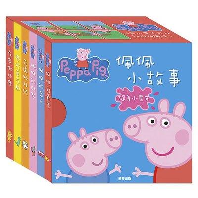 粉紅豬小妹佩佩小故事隨身小書本