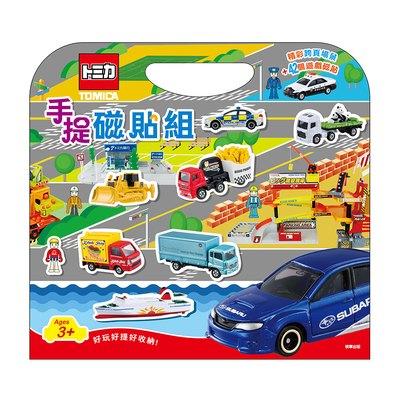 手提磁貼組-多美小汽車