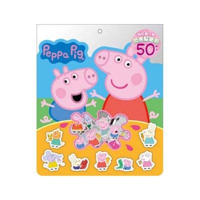 粉紅豬小妹閃亮貼紙包