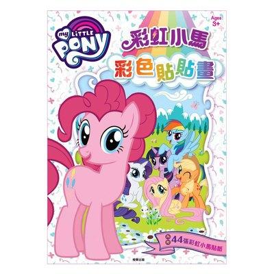 彩虹小馬彩色貼貼畫