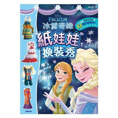 冰雪奇緣紙娃娃換裝秀