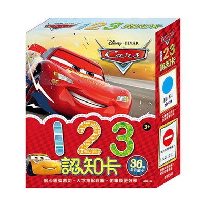 Cars 123認知卡