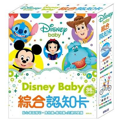 迪士尼Baby綜合認知卡