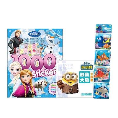 精選組合包-1000貼紙書+幼幼拼圖+大腦遊戲書【C1組】