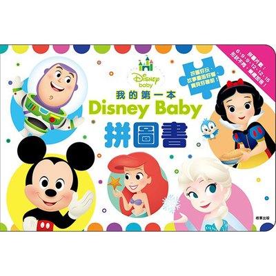 我的第一本拼圖書-Disney Baby