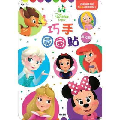 Disney Baby巧手圓圓貼-夢幻篇