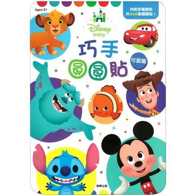 Disney Baby巧手圓圓貼-可愛篇