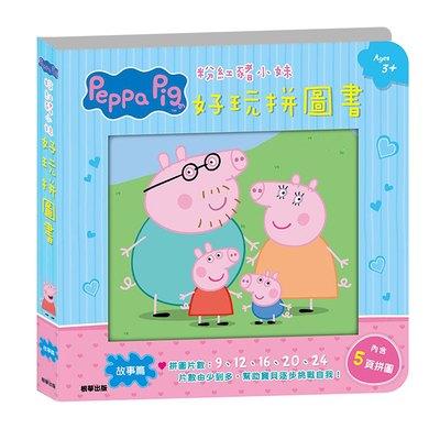 粉紅豬小妹好玩拼圖書-故事篇