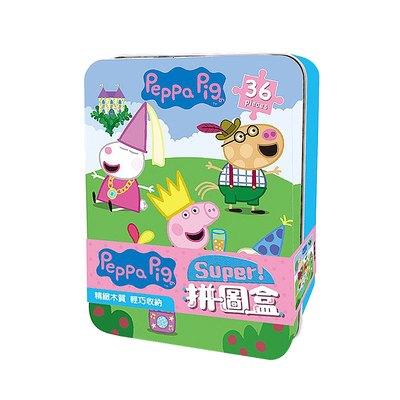 Super!拼圖盒-粉紅豬小妹-公主篇(36片)