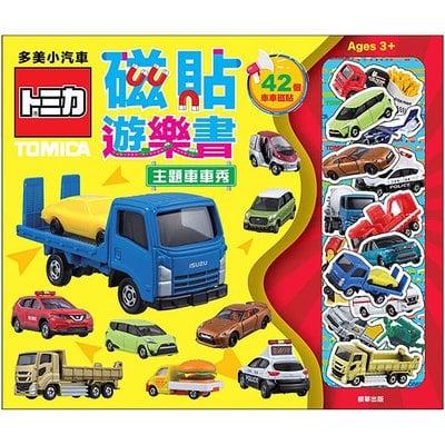 磁貼遊樂書-多美小汽車