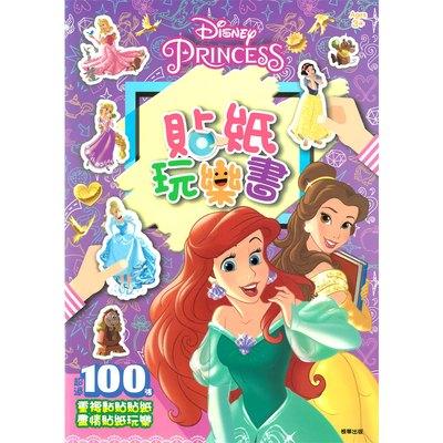 貼紙玩樂書-迪士尼公主