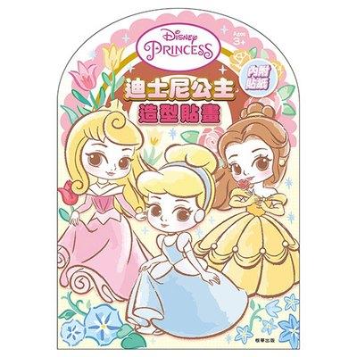 迪士尼公主造型貼畫