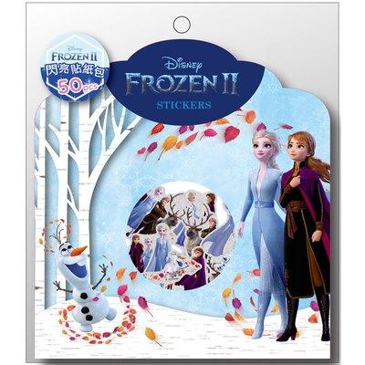 冰雪奇緣2閃亮貼紙包