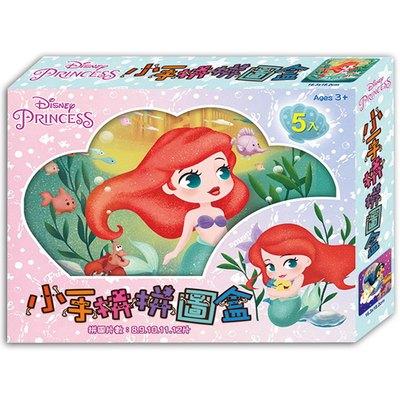 小手拼拼圖盒-迪士尼公主