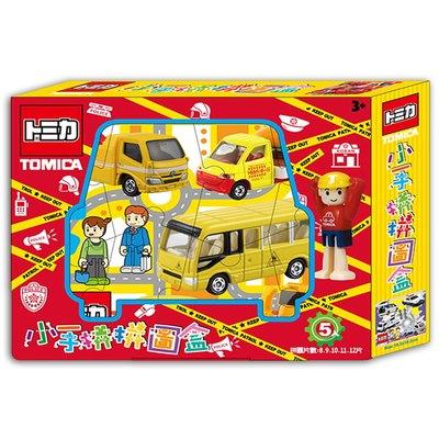 小手拼拼圖盒-多美小汽車