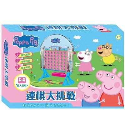 連棋大挑戰-粉紅豬小妹