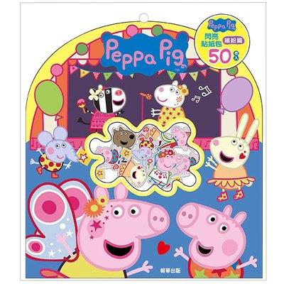 粉紅豬小妹閃亮貼紙包-繽紛篇