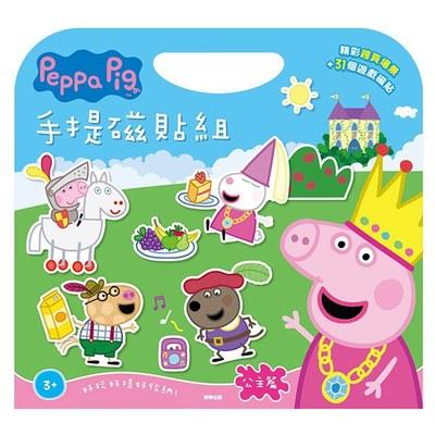 粉紅豬小妹手提磁貼組─公主篇