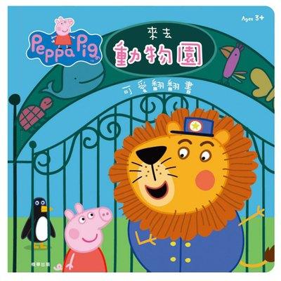 粉紅豬小妹來去動物園可愛翻翻書