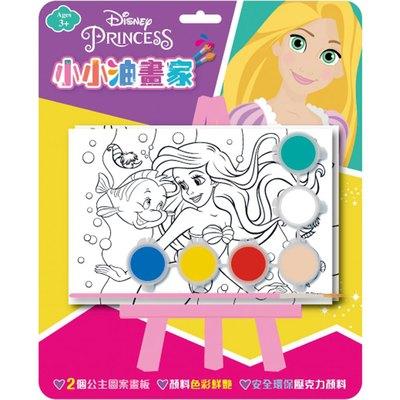 小小油畫家-迪士尼公主