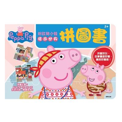 粉紅豬小妹環遊世界拼圖書