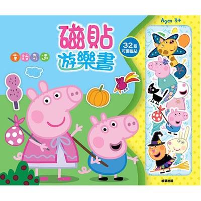 粉紅豬小妹磁貼遊樂書-童話奇遇