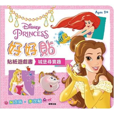 迪士尼公主好好貼貼紙遊戲書—城堡尋寶趣