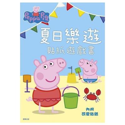 粉紅豬小妹夏日樂遊貼紙遊戲書