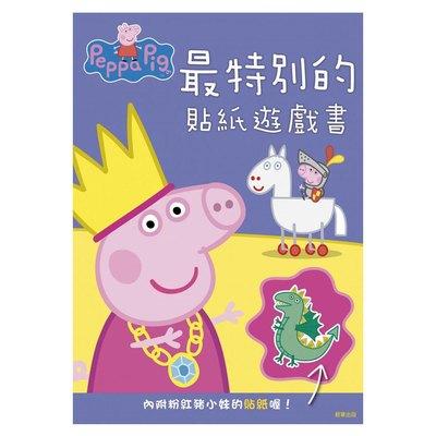 粉紅豬小妹最特別的貼紙遊戲書
