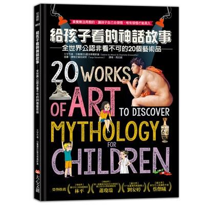 給孩子看的神話故事: 全世界公認非看不可的20個藝術品