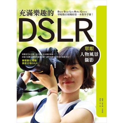 充滿樂趣的DSLR單眼人物風景攝影
