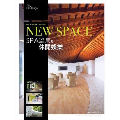NEW SPACE 1: SPA溫泉 & 休閒娛樂