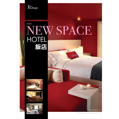 NEW SPACE 2:HOTEL 飯店