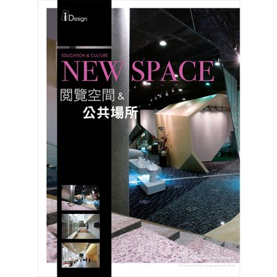 NEW SPACE 5: 閱覽空間 & 公共場所