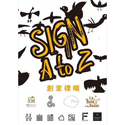 sign a to z 創意標幟