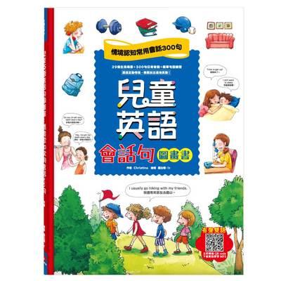 兒童英語會話句圖畫書:情境認知常用會話300句