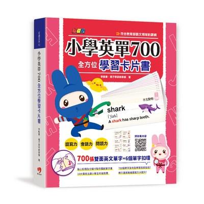 忍者兔小學英單700全方位學習卡片書