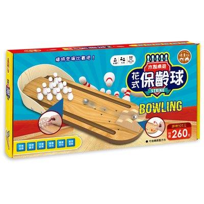 木製桌遊:花式保齡球