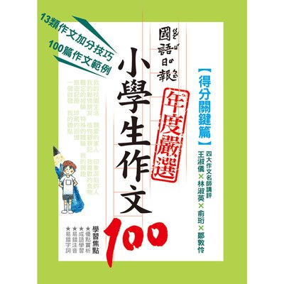 國語日報年度嚴選小學生作文100:得分關鍵篇