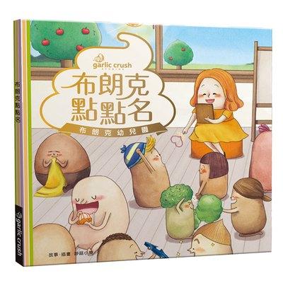 布朗克點點名:愛上幼兒園(玩讀繪本)
