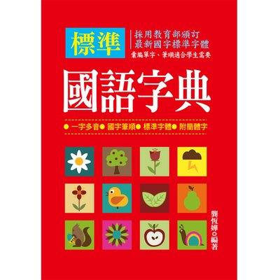 標準國語字典(精裝書約992頁)