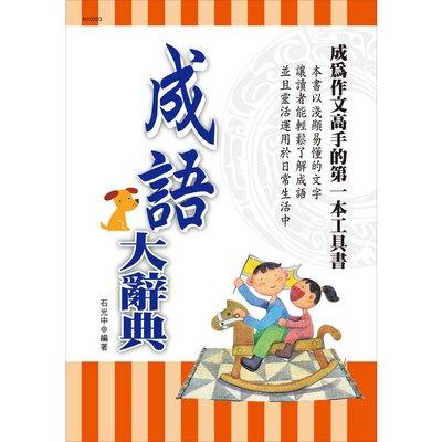 成語大辭典(精裝書約720頁)