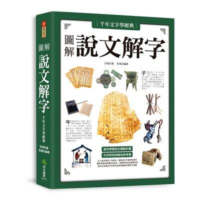 千年文字學經典‧圖解說文解字